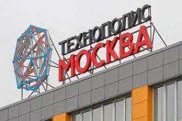 В ОЭЗ «Технополис «Москва» начнут производить препараты для лечебной косметологии
