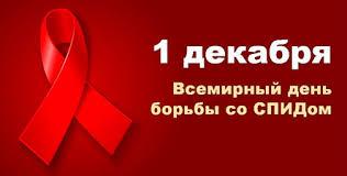 Первого декабря отмечается Всемирный день борьбы со СПИДом