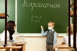 В Улан-Удэ класс закрыли на карантин