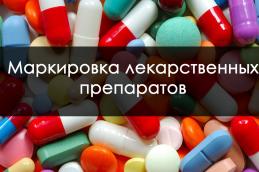 В чем необходимость внедрение системы маркировки лекарств через программу 1С?