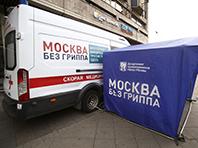 Москва активно проводит бесплатную вакцинацию против гриппа