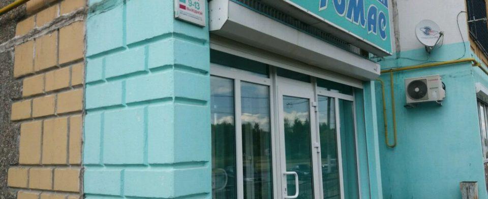 Услуги семейной стоматологии доктора Осипова
