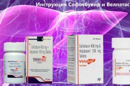 Особенности Софосбувира в лечение гепатита