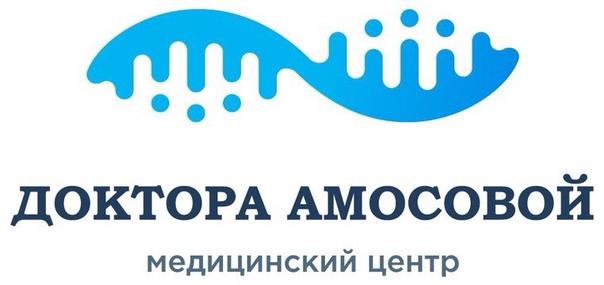Клиника доктора Амосовой
