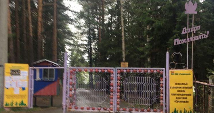 Сотрудники пищеблока стали источником инфекции в лагере «Сосновый бор» на Урале