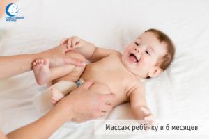Массаж для детей 6 месяцев