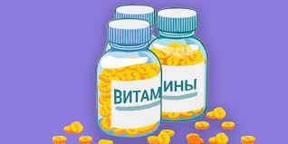 Какие витаминные добавки нельзя сочетать