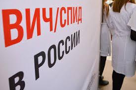 Заболеваемость ВИЧ-инфекцией в России